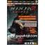 Book: Ninja Gaiden 3 thumbnail 1