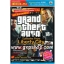 Book: Grand Theft Auty Episode From Liberty City thumbnail 1