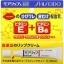 SHISEIDO MOLIP 8 g. ลิปบาล์มเข้มข้นจากญี่ปุ่น บำรุงดีมากๆ ปากแห้งแค่ไหนตัวนี้เอาอยู่ค่ะ thumbnail 1