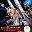 Busou Shinki AKA Armored War Goddess / นางฟ้าศาสตรา / 7 แผ่น+ DVD (พากย์ไทย+บรรยายไทย) thumbnail 1