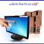 จอภาพแบบสัมผัส หน้าจอทัชสกรีน POS ขนาด22นิ้ว(Monitor Touch Screen LCD) Monitor Touch Screen Display POS LCD 22 inch thumbnail 1