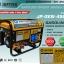 เครื่องยนต์ปั่นไฟเบนซิน JUPITER 3KW.รุ่น JP-GEN-4500 thumbnail 2