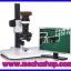 กล้อง ไมโครสโคป 2D/3D Video Microscope With VGA Output (สินค้า Pre-Order) thumbnail 1
