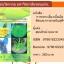 (Pre-Order) การเพาะเลี้ยงเนื้อเยื่อพืชและการถ่ายยีนสู่พืช thumbnail 1