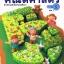 (Pre-Order)หนังสือเรียนคณิตศาสตร์ ชั้นประถมศึกษาปีที่ 5 เล่ม 1 thumbnail 2
