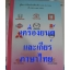 รวมวิธีใช้สายไฟเช็ค CODE ลบ CODE OBDI และ OBDII (เครื่อง-เกียร์) CK-001 thumbnail 1