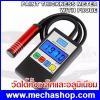 เครื่องวัดความหนาสี วัดได้ทั้งเหล็กและอลูมิเนียม วัดการชุบเคลือบสีโลหะ จากเยอรมัน Paint Thickness Coating Gauge Meter Tester STEEL & ALUMINIUM (Pre-order2-3 สัปดาห์)