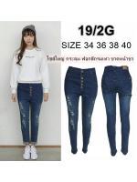 กางเกงยีนส์ไซส์ใหญ่ เอวสูง BigSize ผ้ายืด กระดุม ขาดหน้าขาไล่ระดับเก๋ๆ มี SIZE 34 36 38 40