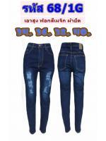 กางเกงยีนส์เอวสูงไซส์ใหญ่ Bigsize แบบซิบ ฟอกสีเมจิก สะกิดขาดหน้าขา มี SIZE 34 36 38 40