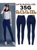 กางเกงยีนส์ขาเดฟเอวสูง สีเมจิกฟอก ซิบ สีพื้นเรียบๆสีสวย ผ้ายืดเนื้อดี มี SIZE S,M