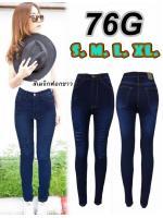 กางเกงยีนส์เอวต่ำ ขาเดฟ ผ้ายืด ซิบ สีเมจิกฟอกขาว ขาดหน้าขา เก๋ฝุดๆ มี SIZE S,M