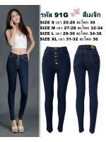 กางเกงยีนส์ขาเดฟเอวสูง แบบกระดุม 5 เม็ด สีเมจิก ผ้ายืด มี SIZE S,M,L,XL