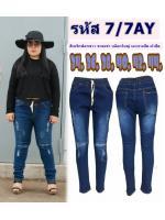 กางเกงยีนส์ BIG SIZE ไซส์ใหญ่ ผ้ายืด กางเกงยีนส์คนอ้วน สีเมจิกฟอกขาว ขาดเข่า บล็อกใหญ่ มี SIZE 34 36 38 40 42 44