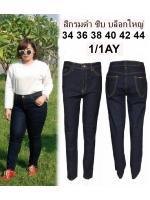 กางเกงยีนส์ไซส์ใหญ่ สีกรมดำ แบบซิบ บล็อกใหญ่ สีสวยทรงสวย ใส่สบาย มี SIZE 34 36 38 40 42 44