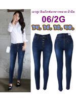 กางเกงยีนส์ไซส์ใหญ่ขาเดฟ เอวสูง ผ้ายืด กระดุม สีเมจิกฟอกขาวหนวด มี SIZE 34 36 38 40