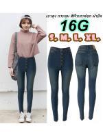 กางเกงยีนส์เอวสูงขาเดฟ ผ้ายืดเนื้อดี กระดุม 5 เม็ด สีฟ้าเทาฟอก ผ้านิ่มใส่สบาย มี SIZE S,M,L,XL