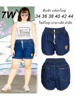 กางเกงยีนส์ขาสั้นไซส์ใหญ่ ผ้ายืด เอวยางยืด สีเมจิก บล็อกใหญ่ มี SIZE 34 36 38 40 42 44
