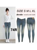 กางเกงยีนส์ขาเดฟเอวต่ำ ผ้ายืด สีเทาเขียว ฟอกด่างสวยๆ อัดยับหนวดหน้าขา มี SIZE S,M,L,XL