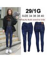 กางเกงยีนส์ไซส์ใหญ่ เอวสูง BigSize ผ้ายืด ซิป สีเมจิก ขาดหน้าขา มี SIZE 34 36 38 40