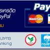 รับชำระสินค้าผ่าน บัตรเครดิต ผ่านระบบ PayPal