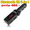 ฺBluetooth FM Transmitter 5-in-1