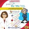 สาระน่ารู้เรื่องการดูแลสุขภาพ จากเห็ดหลินจือมิน Linhzhimin