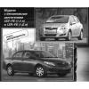 คู่มือซ่อมรถยนต์ WIRING DIAGRAM COROLLA-AURIS 1AD-FTV, 1ND-TV, 1ZR-FE, 4ZZ-FE