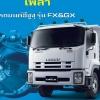 คู่มือซ่อมเพลา รถบรรทุก ISUZU ตระกูล FX&GX (FXZ, GXZ)