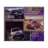 คู่มือซ่อมรถยนต์ WIRING DIAGRAM MAZDA TRIBUTE, FORD ESCAPE / MAVERICK ปี 2000 (2WD, 4WD)