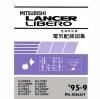 คู่มือซ่อม MITSUBISHI LANCER LIBERO