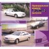 คู่มือซ่อมรถยนต์ WIRING DIAGRAM COROLLA-SPLINTER-LEVIN 2C, 3C-E, 4E-FE, 4A-FE, 4A-GE 20V ฝาดำ, 5A-FE