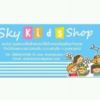ร้านSKY KIDS SHOP