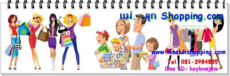 แม่ลูก...shopping
