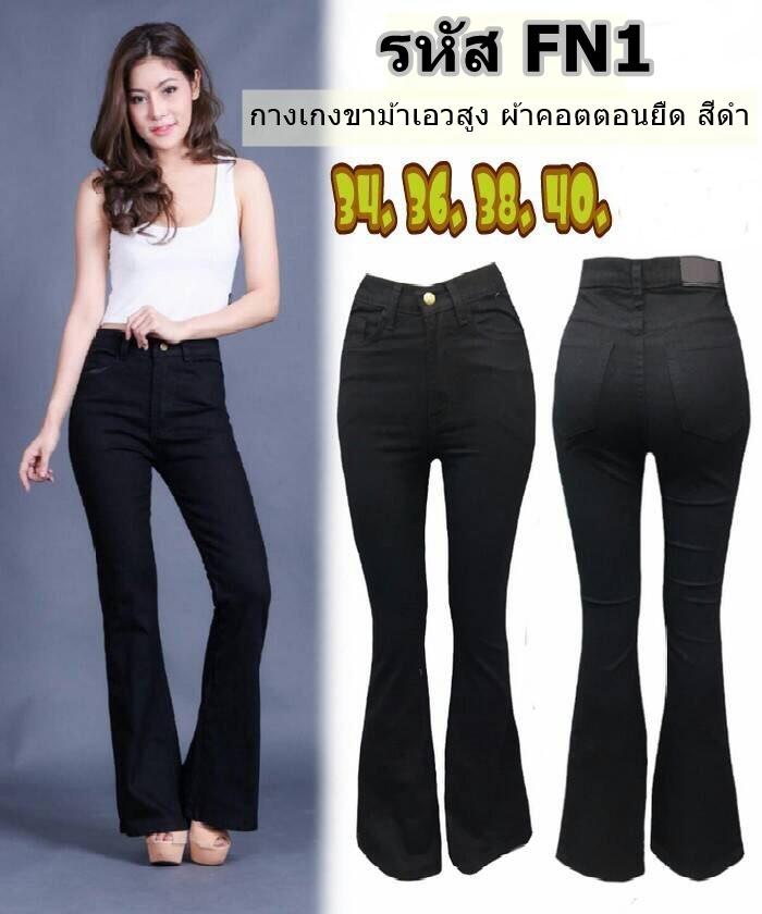กางเกงขาม้าเอวสูง มีไซส์ใหญ่สำหรับสาวอวบอ้วนด้วยนะคะ สีดำ ซิป ผ้าคอตตอนยืด มี SIZE M,L,XL,34,36,38,40
