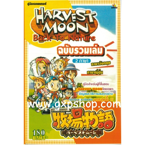 cheat codes harvest moon back to nature psx ▷▷ a c i