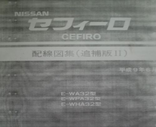 WIRING DIAGRAM NISSAN CEFIRO A32 เครื่องยนต์ตระกลู on