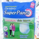Certainty superpant -L 20 ชิ้น