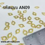 โลหะทอง AN09 (15ชิ้น)