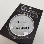 รหัส AN17