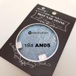 รหัส AN05