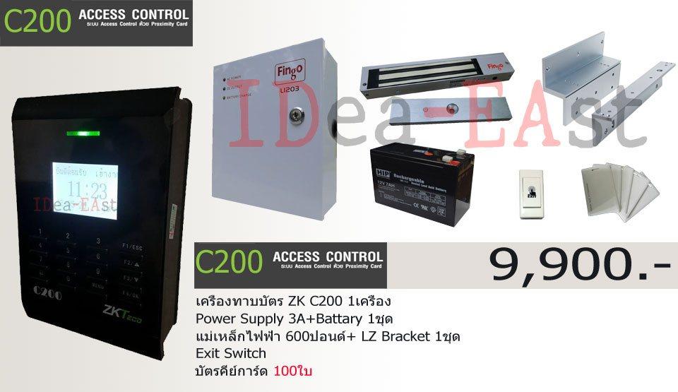 Promotion-ZK-C200-Access-Control