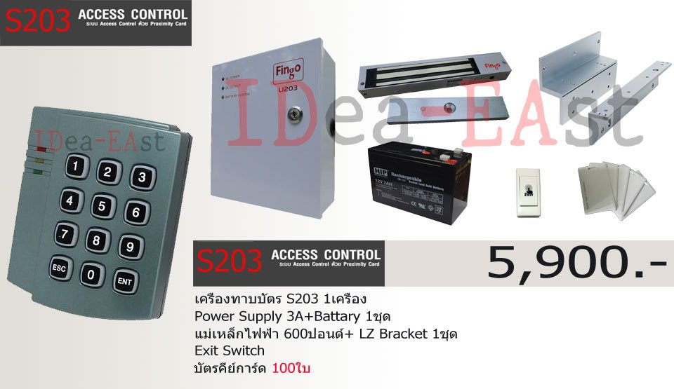 Promotion-S203-Access-Control