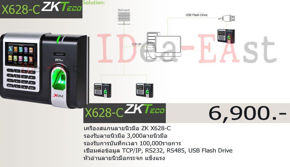 Promotion-ZK-X628-C