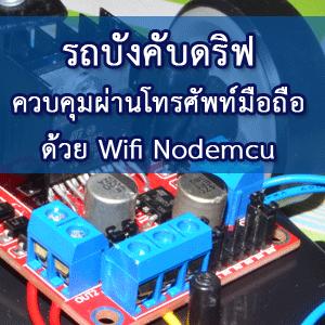 รถบังคับ Rc Car Nodemcu esp8266 Arduino IDE ควบคุมผ่านมือถือ android