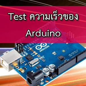 ทดลอง ความเร็วของการประมวลผลของ Arduino แต่ละรุ่น