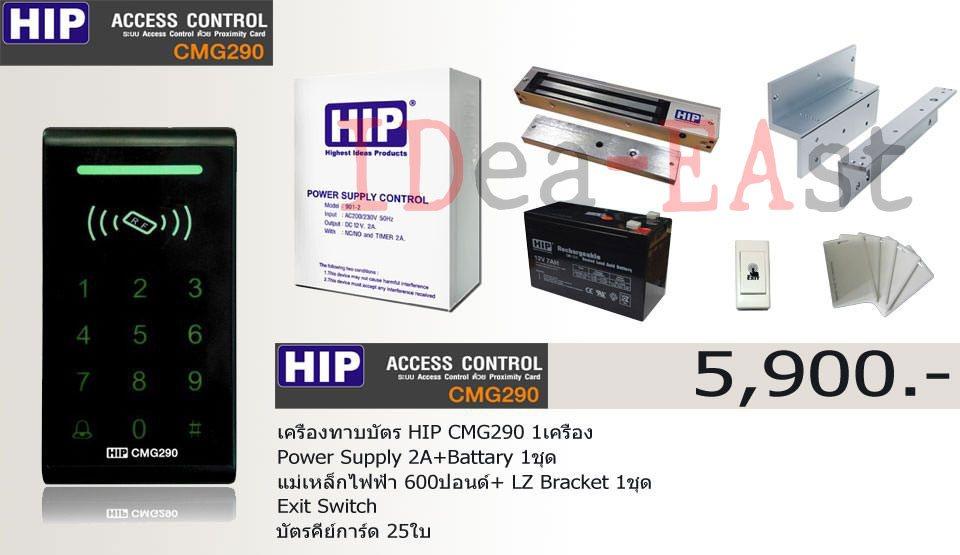 Promotion-Access-Control-HIP-CMP290