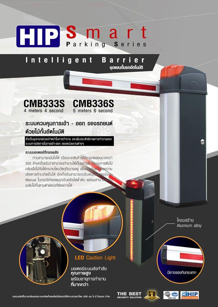 โบชัวร์-ไม้แขนกั้นรถ-HIP-CMB336S