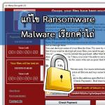 ป้องกัน มัลแวร์เรียกค่าไถ่ WannaCry, WannaCrypt0r, WannaCrypt, Wana Decrypt0r