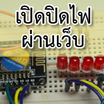 Nodemcu esp8266 Arduino IDE เปิดปิดไฟผ่าน Website