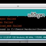 แก้ปัญหา NodeMcu Esp8266 ขึ้น error: espcomm_upload_mem failed
